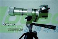 QT201A照相记时测烟望远镜无