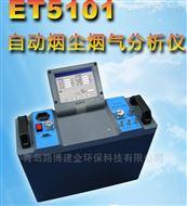 ET5101自动烟尘烟气分析仪(便捷式)