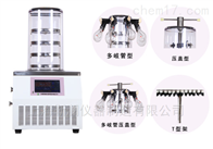 JL-C12N-50C壓蓋型冷凍干燥機