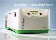 LumiSizer分散体系分析仪