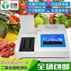 YT-R12食品二氧化硫测定仪