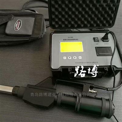 LB-7022D安徽地区餐厅油烟快速检测仪直接打印出数据