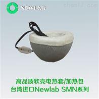 SMN进口软壳加热包电热套(圆底烧瓶型)
