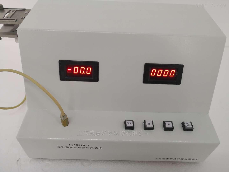 注射器密合性负压测试仪FY15810-B