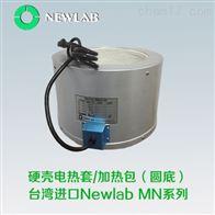 NewLab MN進口加熱套