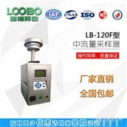 路博LB-120F顆粒物采樣器(濾膜稱重法)