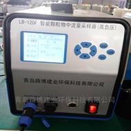 LB-120F(GK)型智能 颗粒物中流量采样器