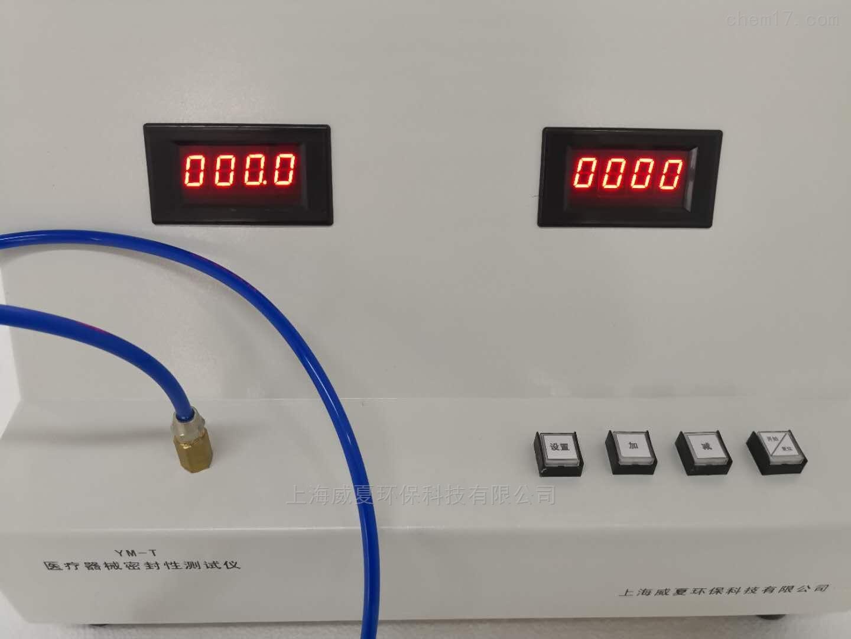 医疗器械密封性检测仪