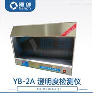 YB-2A澄明度測試儀(304 不銹鋼)