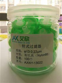 13mm 0.22um艾欣AX 有机针式过滤器
