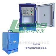 LB-8000F自动 水质采 样器