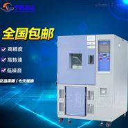 快速温变试验箱|高低温冲击试验机