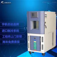 环境试验设备/高低温气候试验箱