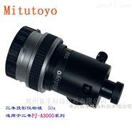 Mitutoyo物镜50x用于PJ-A3000系列投影仪