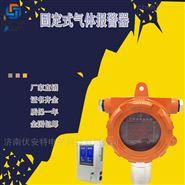 汽油氣體濃度報警器