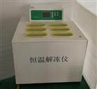 安徽全自动干式化浆机CYRJ-4D恒温解冻仪