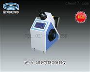 WYA-3S数字阿贝折射仪