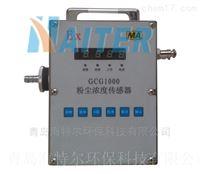 GCG1000固定式粉尘检测仪