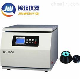 TG-1850TG-1850 臺式多功能離心機