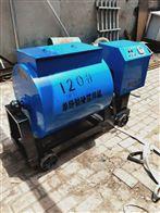150120升专业定制混凝土单卧轴式搅拌机