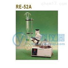 上海亞榮RE-52A旋轉蒸發器