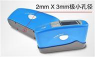 彩谱CS-300S微孔光泽度仪