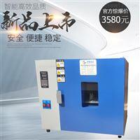 电池热冲击高温老化箱|工业高温干燥箱厂家