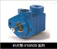 V10/V20系列價格優惠美國伊頓VICKERS低壓葉片泵