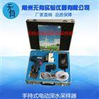 手持式电动水质采样器