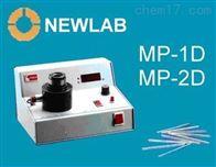 MP-1D MP-2D进口数字型熔点测定器/熔点仪