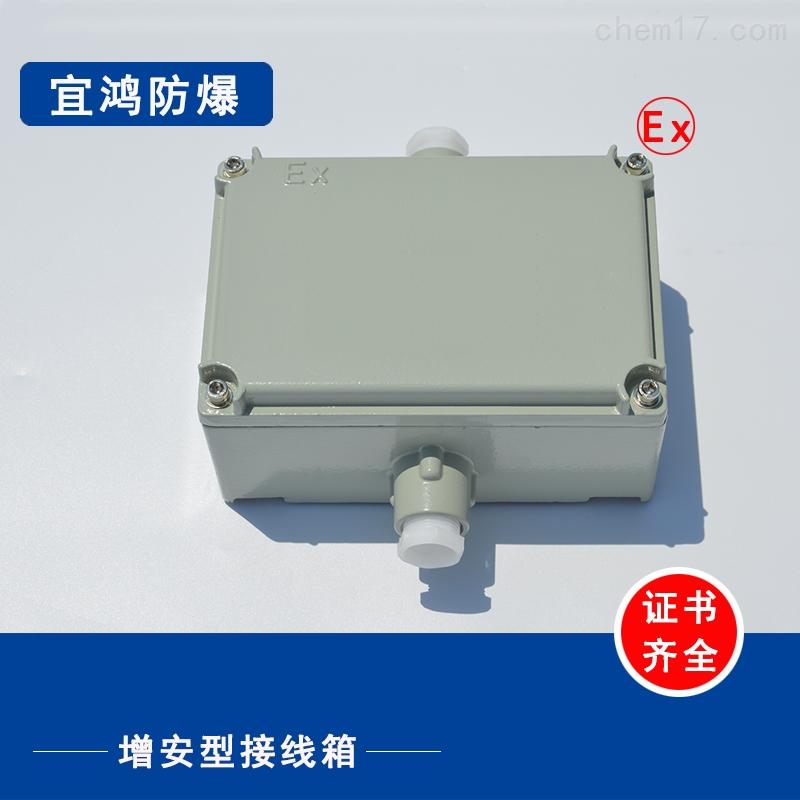增安型防爆接线箱300*200*140