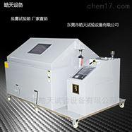 SHT-500A-2PF复合盐雾腐蚀试验箱性能 皓天品牌
