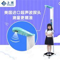 SH -700金沙澳门官网下载app儿童身高体重秤