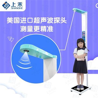 SH -700超声波儿童身高体重秤