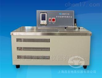 HWY-10型多功能循环恒温水浴
