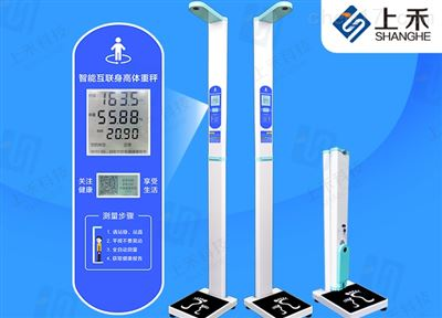 SH-201超聲波電子身高體重秤