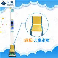 SH-700G可测坐高全自动儿童身高体重秤