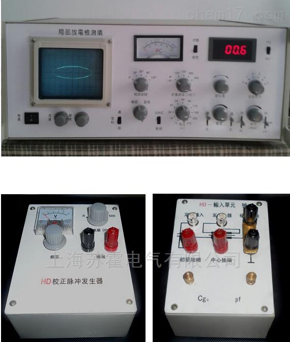 局放测试仪、局部放电检测仪配套品