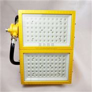 加油站led防爆燈 免維護防爆泛光燈100w120w