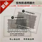 结构胶透明膜片1×1mm网格现货供应