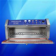 UV1小型耐黃試驗箱
