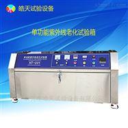 HT-UV1实验机械紫外线老化试验机单功能制作厂家