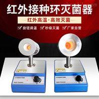 BD-800红外线接种环灭菌器