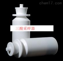SP-SSCYQ三酸采样器(聚四氟乙烯三酸取样器)