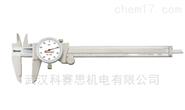 施泰力 120AM-150帶表卡尺(0.02mm分辨率)