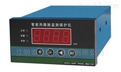 江阴生产热膨胀监测保护仪YDJ-W型
