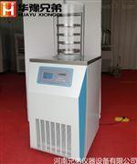 LGJ-18大学实验室蛋白冷冻干燥机