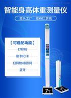 SH-200金沙澳门官网下载app测量电子身高体重测量仪