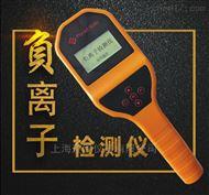NIT-100固體負離子檢測儀