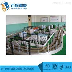 百航科技BH-JY103轨道交通综合教学实训系统